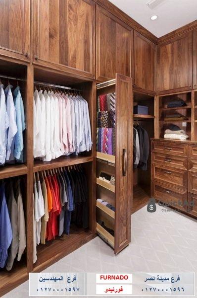 غرفة ملابس  / التسليم فى 15 يوم    01270001597