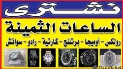 محلات الساعات السويسرية بالاسكندرية