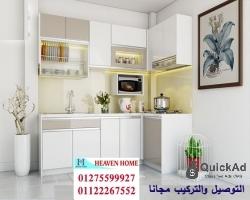 سعر مطبخ اكريليك * استلم مطبخك فى 15 يوم 01122267552