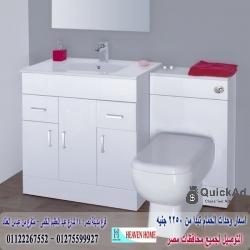 وحدة حمام كلاسيك ، الاسعار تبدا من 2250 جنيه 01122267552