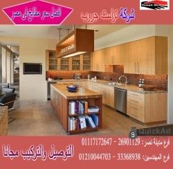 مطابخ قشرة ارو / ارخص سعر     01210044703